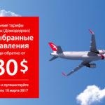 Авиабилеты Москва Шарджа Москва за 230$