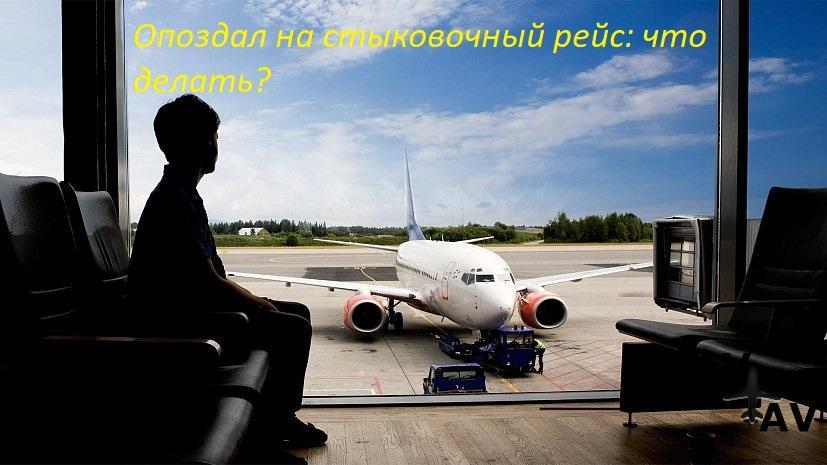 Что делать, если опоздал на стыковочный рейс